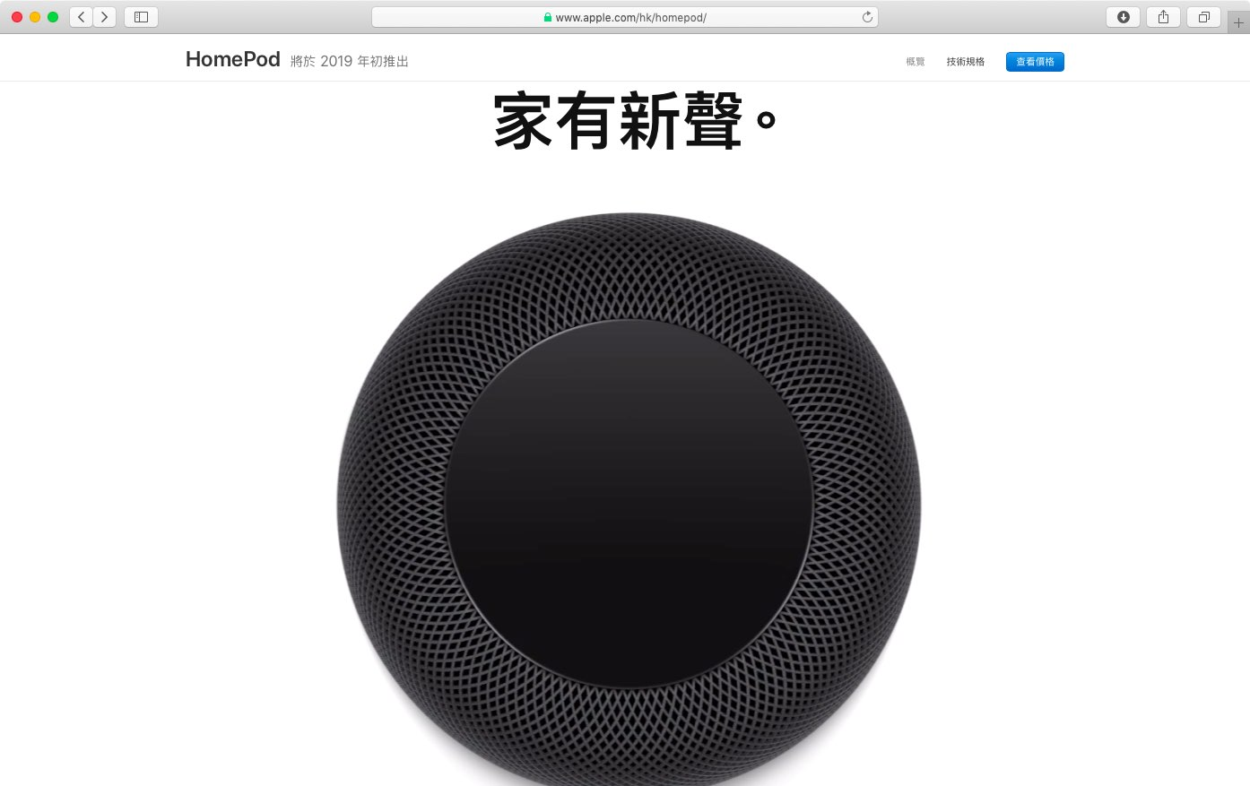 Apple lansirat će HomePod u Kini i Hong Kongu početkom ... 2