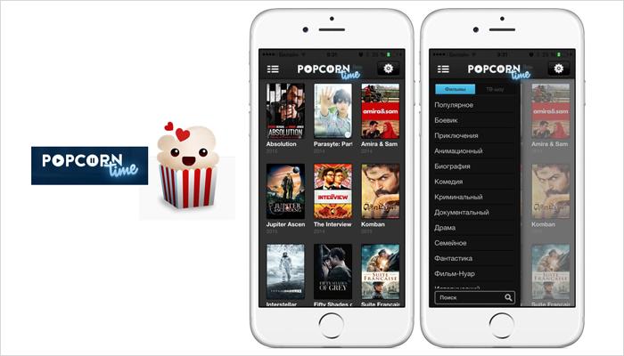 Aplicación para entretenimiento audiovisual