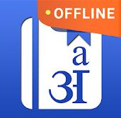 Las mejores aplicaciones de diccionario-Diccionario Hindi Inglés