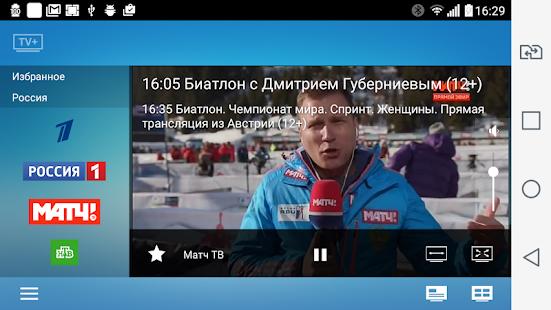 TV + HD - Captura de pantalla