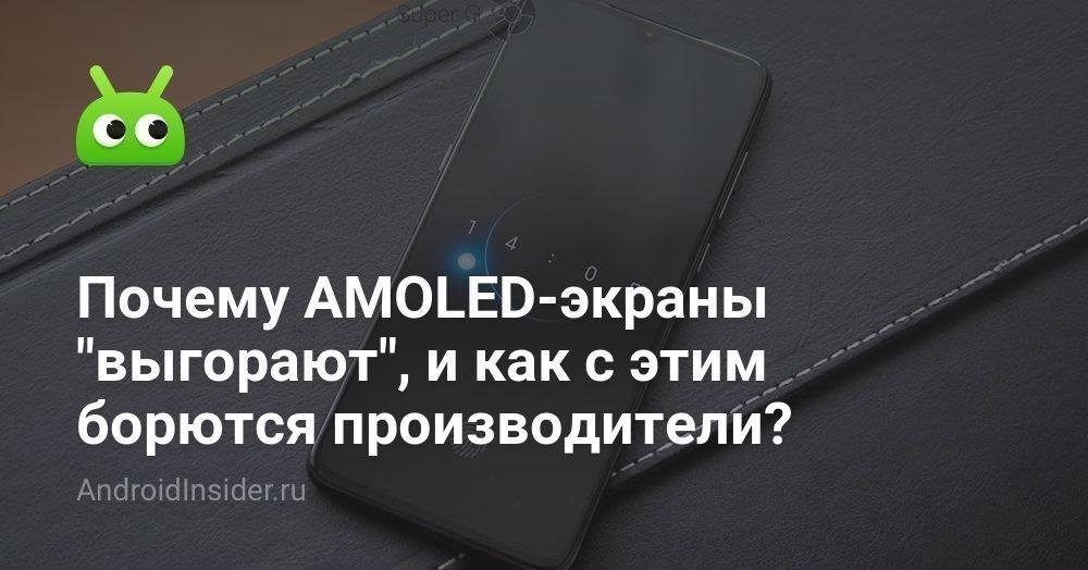 """Mengapa layar AMOLED """"terbakar"""", dan bagaimana produsen melawan ini?"""