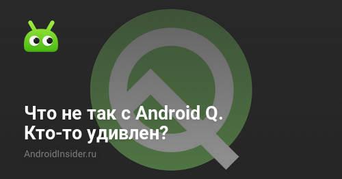 Apa yang salah dengan Android Q. Seseorang terkejut?