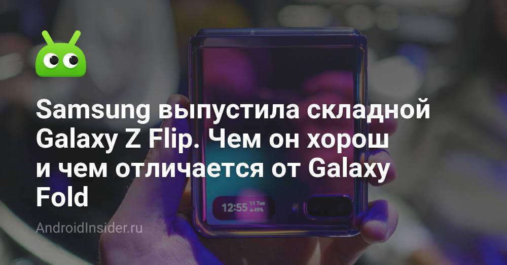 Apa yang saya pikirkan tentang melipat Galaxy Samsung Flip Z
