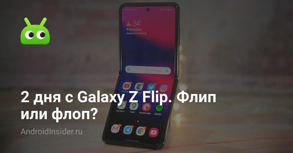 2 hari dari Galaxy Z Balik. Balik atau gagal?