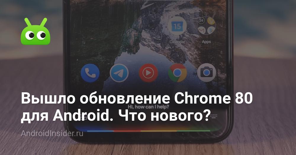 Pembaruan Chrome 80 untuk Android telah dirilis. Apa yang baru?