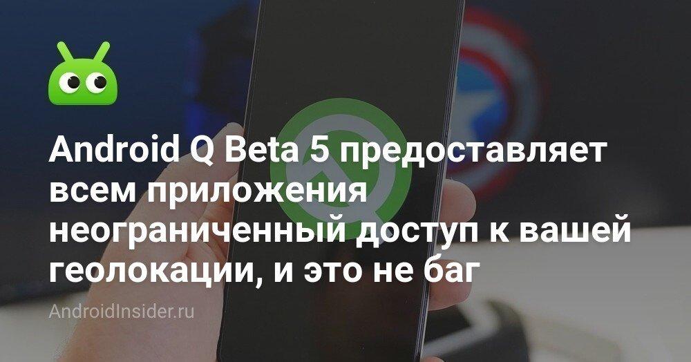 Android Q Beta 5 memberi semua aplikasi akses tak terbatas ke geolokasi Anda, dan ini bukan bug.