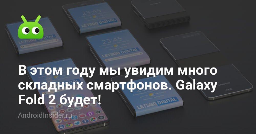 Tahun ini kita akan melihat banyak ponsel lipat. Galaxy Fold  2 akan!