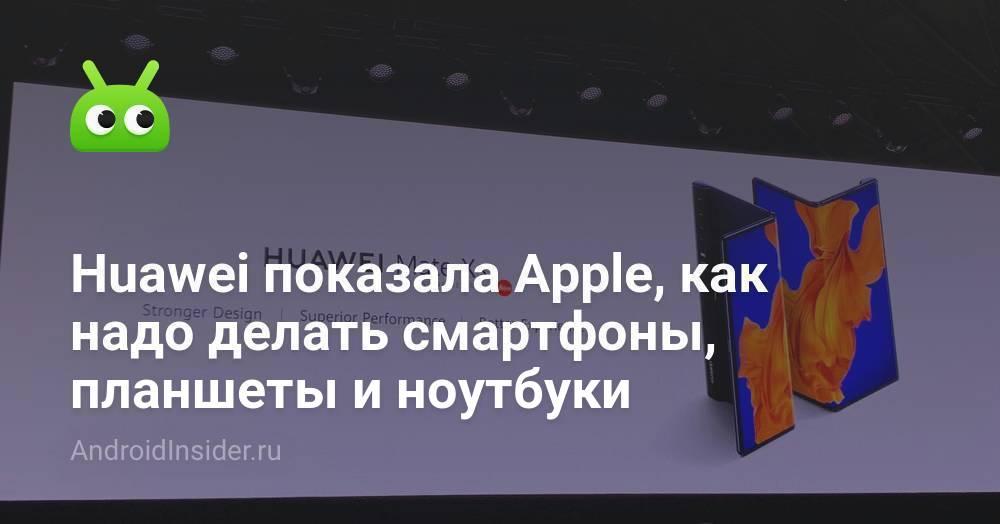 Huawei mengungkapkan Applecara membuat smartphone, tablet, dan laptop