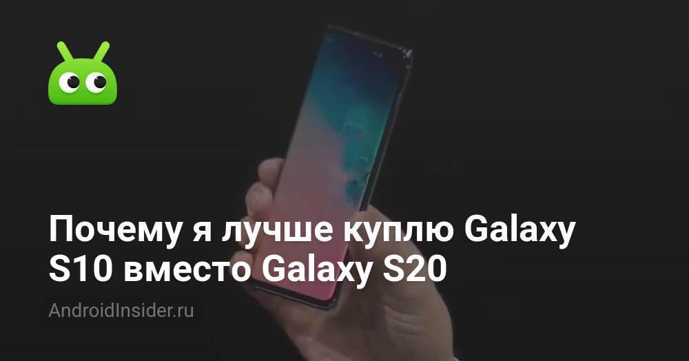 Kenapa beli yang lebih baik Galaxy S10 sebagai gantinya Galaxy S20 1