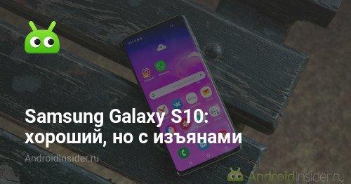 Samsung Galaxy S10 - tốt, nhưng có nhược điểm 2