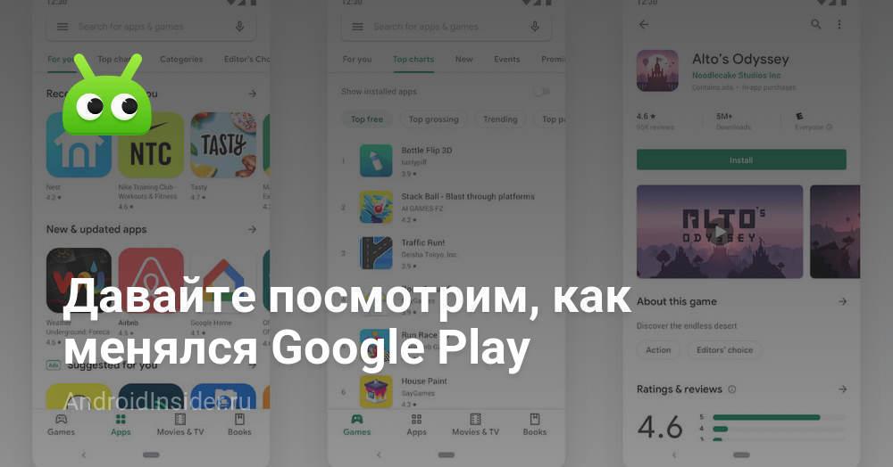 Hãy xem Google Play đã thay đổi như thế nào 1