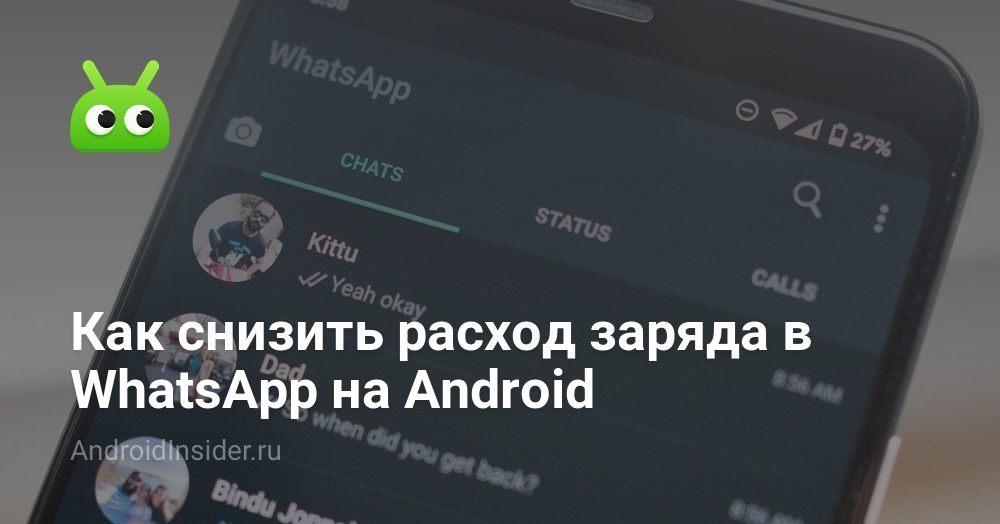 Ako znížiť spotrebu batérie v WhatsApp v systéme Android