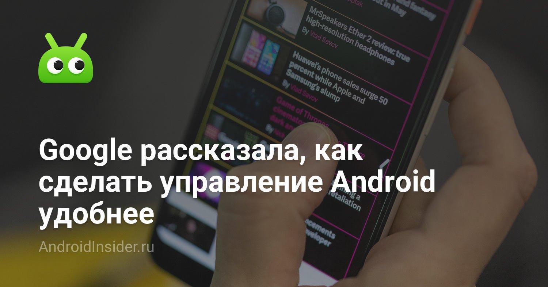 Google selittää, kuinka Androidin hallintaa voidaan tehdä helpommaksi