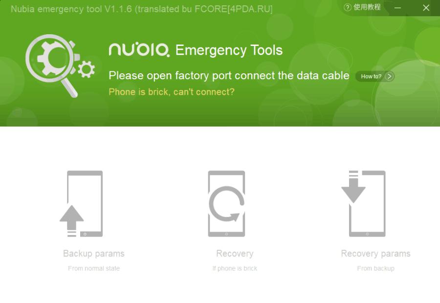 Nubia Emergency Tool V1.1.6 - Pembaruan, Unbrick Devices Nubia