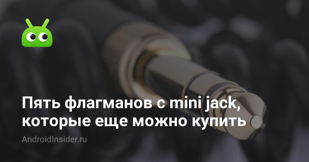 Lima mini jack flagships masih dapat Anda beli